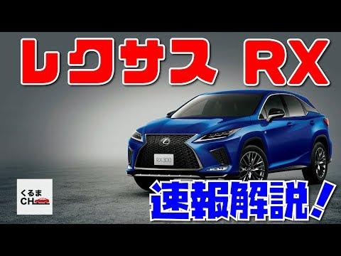 【レクサスRX】世界初の技術搭載!新「RX」速報解説|くるまのCHANNEL