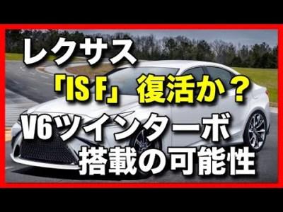 レクサス「IS F」復活か?V6ツインターボ搭載の可能性