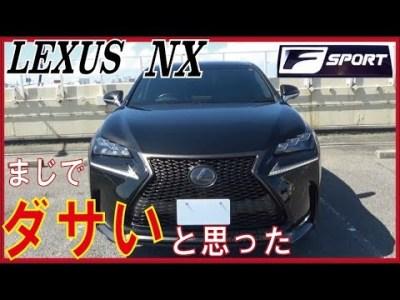 【オーナーさんごめんなさい】レクサスNXはダサいと思ったが、だんだんかっこよく見えてきた。【LEXUS NX 内外装レポート】