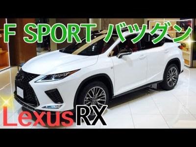 【実車レポート!LEXUS  RX300 2020】Fスポーツデザインとターボエンジン搭載の新型クロスオーバーSUV❗️マイナーチェンジ発売❗️