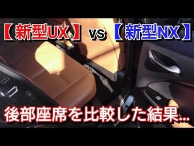【 レクサス 新型NX vs 新型UX 】後部座席を比較した結果…お勧めは…。