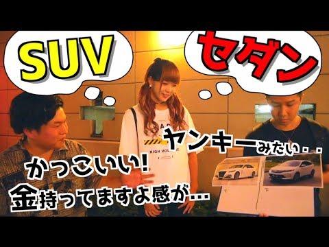 【彼氏に乗って欲しい車】ぶっちゃけセダンとSUVってどっちがモテるの!? in広島