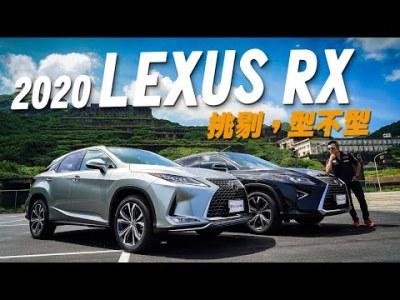 【Andy老爹試駕】2020 LEXUS RX 挑剔,型不型