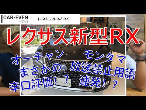 【超リアルな意見!】新型RXがビックマイナーチェンジ!変更点はフロントグリルとナビ周り。内装は最高レベルでしょうよ。ガソリンターボもハイブリッドも試乗してきた!