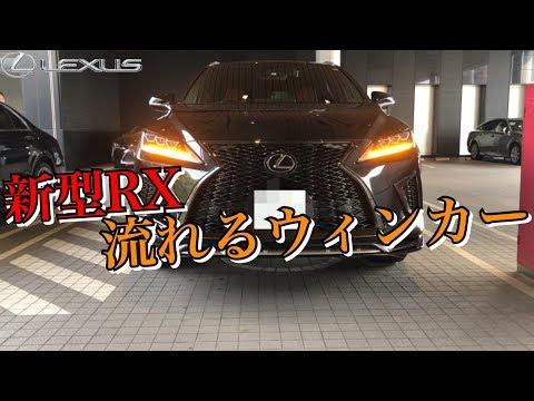 新型レクサスRX 流れるウィンカーカッコいい‼︎