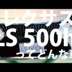 レクサス 新型LS500h Fスポーツ