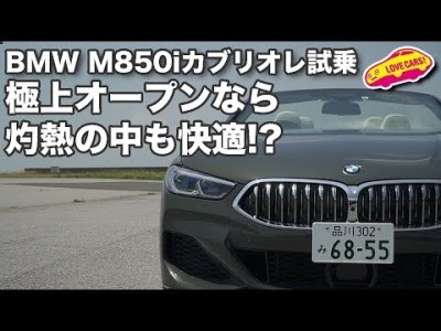 極上オープンなら灼熱の中でも快適!? BMW M850iカブリオレで酷暑の中を走る!