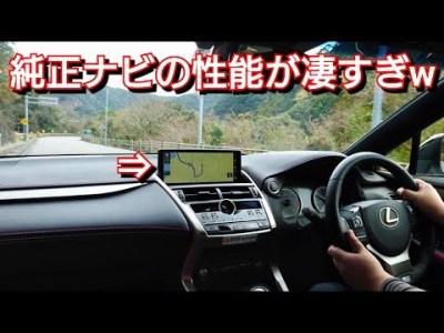 最新式!レクサス純正ナビの音声ルート案内を使った結果…NX300 lexus navi
