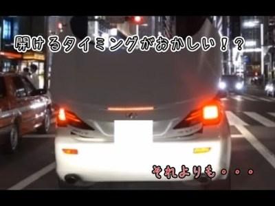 【車】開けるタイミングがおかしいレクサスどう思います?w
