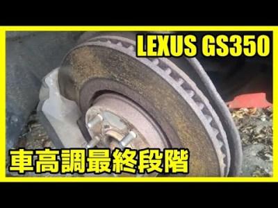 LEXUS GS350車高調調整最終段階!【MEDUSA-24】