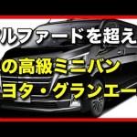 アルファードを超える噂の高級ミニバン「トヨタ・グランエース」登場