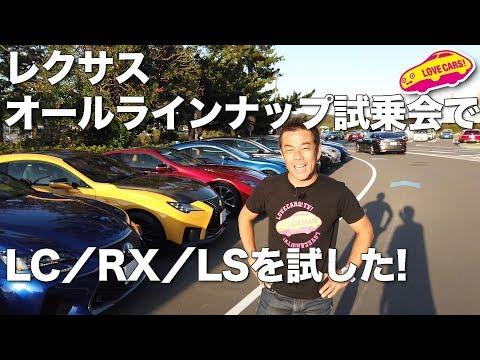 【音あり版m(__)m】世界観が「深化」 レクサス オールラインナップ試乗会でLC/RX/LSを試す!