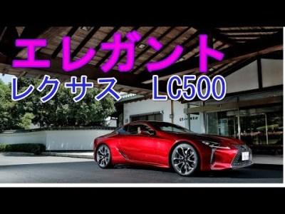 美しさと走りの魅力が融合、レクサス「LC500」