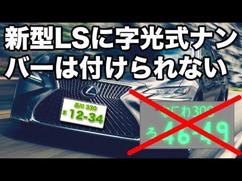 レクサスの新型LSには字光式ナンバーは付けられない
