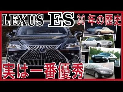 【新型レクサスES】LEXUSで一番優秀な車 30年の歴史が物語るメーカーの本気