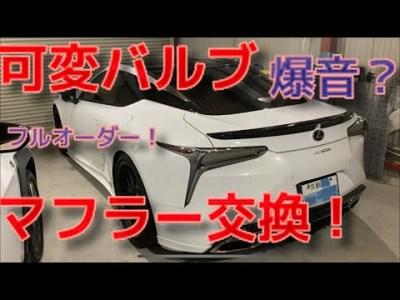 【40万無駄使い】レクサスlc500h 可変バルブ付きマフラーに交換!