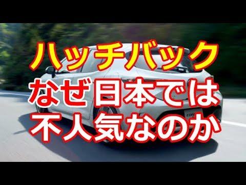ハッチバックは なぜ 日本で 人気がないのか?