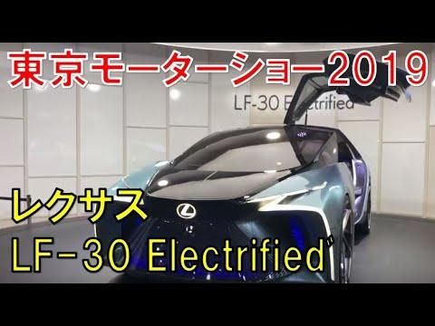 レクサス 新EVコンセプト「LF-30 Elrctrified」。超近未来型多人数乗車モデルっぽい。【動画:東京モーターショー2019】
