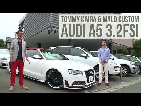AUDI アウディ A5カブリオレ 3.2FSIクワトロ トミーカイラエアロ WALD20AW試乗ロックボデーで車を熱く語ろう第5回
