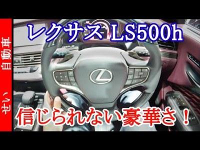 運転席も後部座席も信じられないほどの豪華さ!レクサスLS500hをじっくり見るよ
