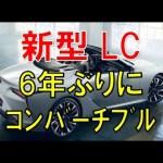 レクサスLC 新型 コンバーチブルが6年ぶりに登場!オープンモデルで期待できる1台として人気爆発間違いなし!?