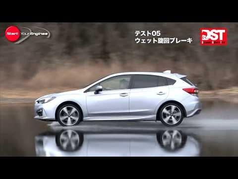 スバル インプレッサ スポーツ 2.0 i-S EyeSight VS トヨタ CH-R S-T(ウェット旋回ブレーキ編)【DST#109-05】
