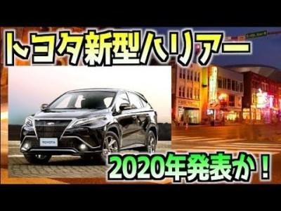 トヨタ新型ハリアーは 2020年発表か!