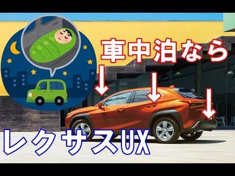 【車中泊】レクサスuxは車中泊に適した車だった件について語ります!