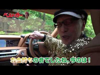 【ベストカー】テリー伊藤のお笑い自動車研究所 #539 レクサスLC500試乗 現代に甦った2000GTだ!!