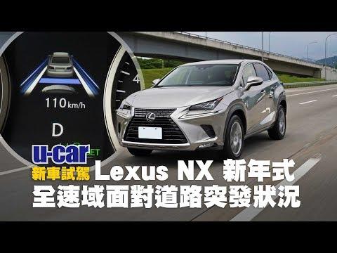 終於有全速域!2020年式Lexus NX實測DRCC/LTA高低速路段自動跟車(中文字幕) | U-CAR 新車試駕 (上路面對各種道路狀況與2019年式一起比對ACC系統差異)