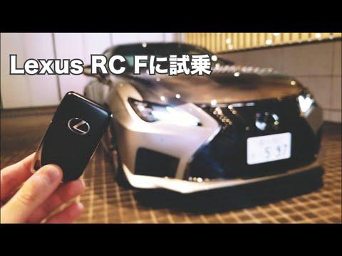 【ゆる動画】新型レクサスRC Fで行くざっくり試乗 ゴリゴリの車 Lexus RC F POV Drive