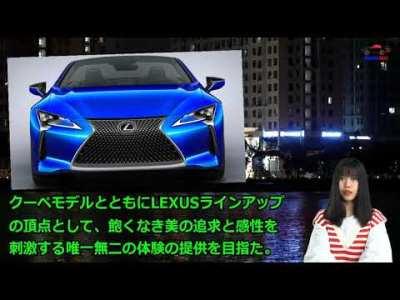 レクサス 新型 LC500 コンバーチブル 発売!自然吸気の5.0リットル V8は最大出力471hp ニュースメディア