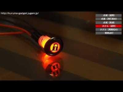 レクサスLC純正セキュリティインジゲーター加工品(点灯パターン)