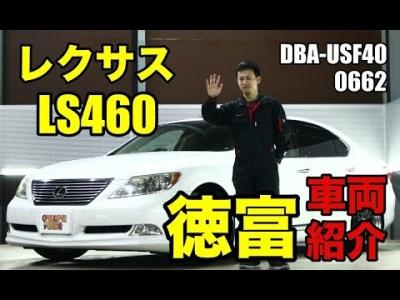 レクサスのフラッグシップセダン LS460 DBA-USF40の外装・内装紹介 ワンラブカーズ