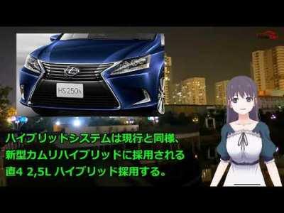 レクサス 新型 HS250h 日本発売は2020年!直列4気筒 2.5リッター直噴エンジンを搭載!|ニュースメディア