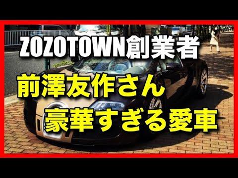 「ZOZOTOWN」創業者!前澤友作さんの豪華すぎる愛車紹介