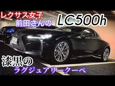 【LC500h】レクサス女子 前田さんの漆黒のラグジュアリークーペ!【WOW太田MT 2019.12.14】