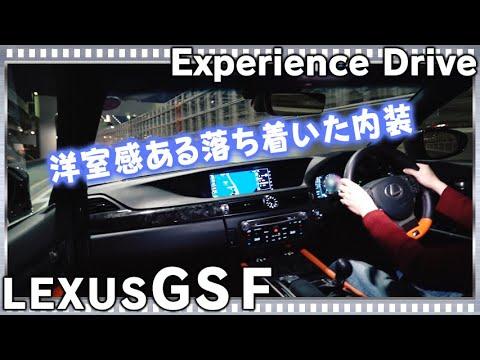 レクサスGS F冬のイルミネーションと東京夜景をゆったりクルージング LEXUS GS F TokyoDrive