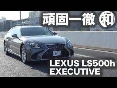 【頑固一徹テスト】Vol.14 レクサスLS500h EXECUTIVE(年次改良モデル)