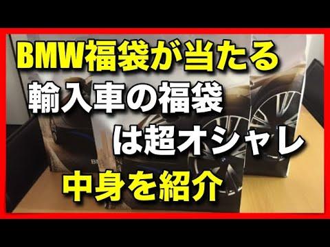 BMW福袋が当たる!輸入車の福袋はオシャレな商品が多数入ってます!