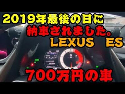 新型LEXUS ES 300h 納車しました
