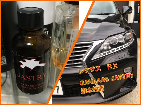 レクサス RX GANBASS JASTRY ガラスコーティング 撥水 性能 LEXUS