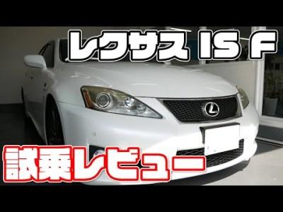 【試乗レビュー】レクサスIS F 驚異の423馬力5,000ccの加速力ハンパなかった!!w