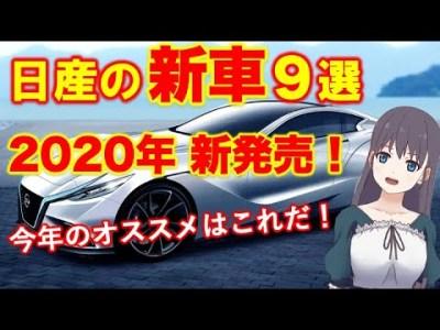 日産 新車9選【2020年最新版】|デイズルークス・キックス・ノート・マーチ・エクストレイル・フェアレディZ