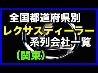 全国都道府県別「レクサスディーラー」系列会社一覧(関東)