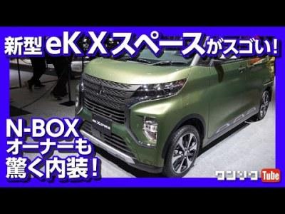 【N-BOXオーナーも驚いた】新型eKクロススペースの内装がスゴい!(eK Xスペース) | MITSUBISHI eK X SPACE REVIEW 2020