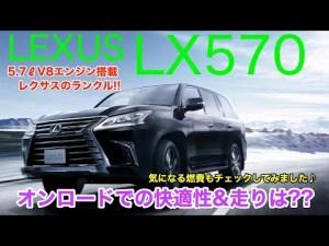 LEXUS LX570 ラダーフレームによる強靭なボディは街中&高速ではどんな走り? オンロードでのインプレッションをお届けです♪ E-CarLife with 五味やすたか