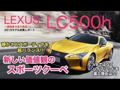 LEXUS LC500h 一部改良で熟成された走りに注目です!! LCでV8ではなくハイブリッドを選ぶ理由はどこにある?? 改めて分析してみました。 E-CarLife with 五味やすたか