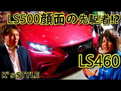 (レクサス)VIPSTYLE表紙車が更に進化!LS500の顔面移植をしたLS460!内装は意外と可愛い!? in 東京オートサロン2020 Vol.3