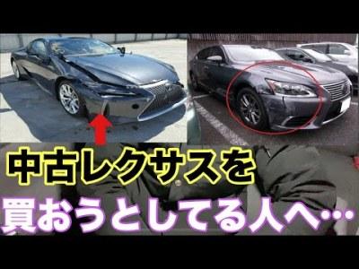 【悲劇】レクサス買うなら車両保険入らないと爆死します。